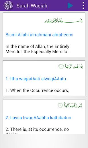 Surah Waqiah English Audio