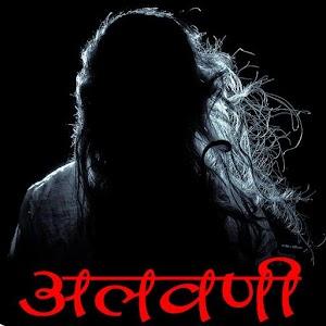Alavani - Marathi Horror Story for Android