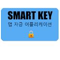 스마트키SmartKey(앱잠금,USB화면잠금,Lock) logo