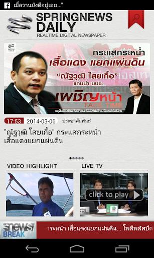 Spring News Phone