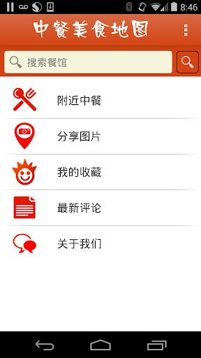 ChineseFoodMap