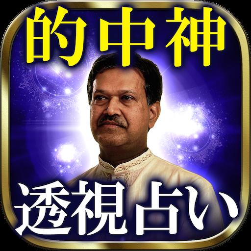 娱乐の【占い界◆的中神】インド神透視占い LOGO-記事Game