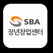 SBA장년창업센터