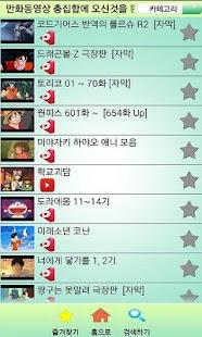 만화동영상 총집합 - 무료 애니 TV