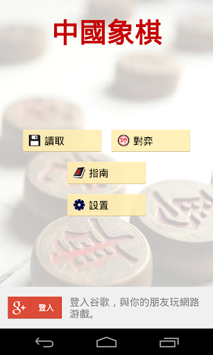 中國象棋 HD