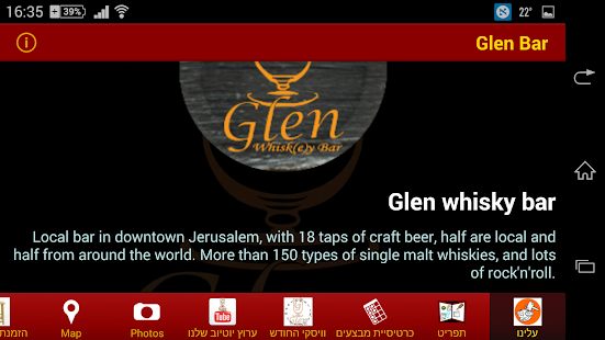 Glen Whisky Bar - screenshot thumbnail