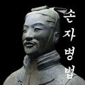 손자병법 logo