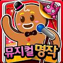 핑크퐁! 뮤지컬 영어 명작 30 APK