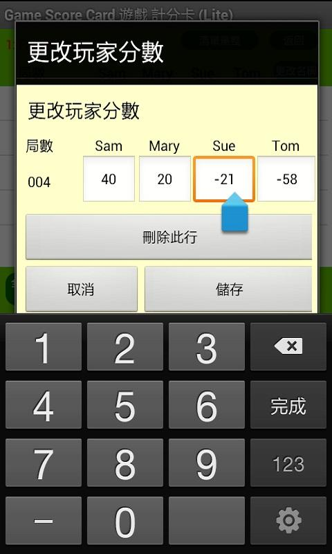Game Score Card 麻雀 啤牌 計分 Lite - screenshot