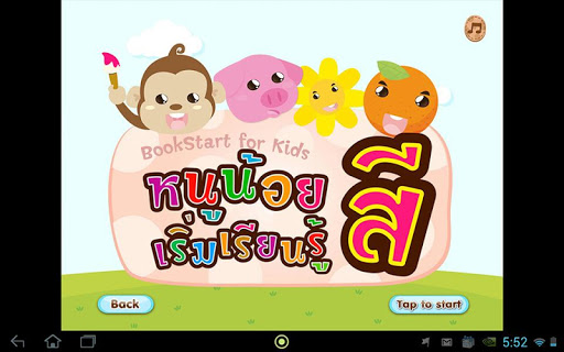 BookStart for Kids : 宝宝学习颜色