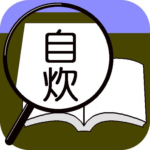 自炊本 拡大鏡  自動送り機能付き 書籍 App LOGO-硬是要APP