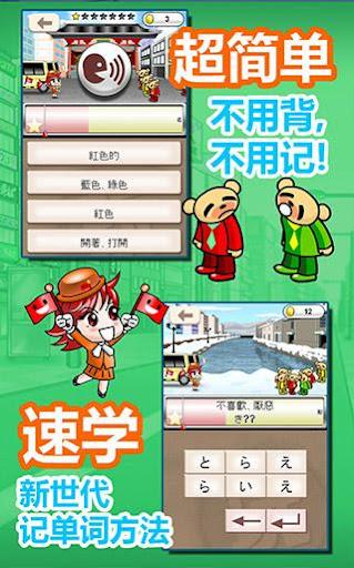 玩日语词汇一玩搞定 用游戏战胜日语能力试N2单词-发声版