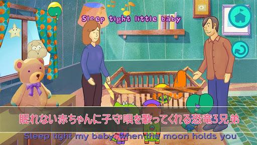 可愛い赤ちゃんの恐竜3兄弟と楽しむ童謡世界
