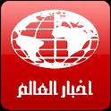 أخبار العالم Akhbar Alalam icon