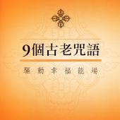 9个古老咒语
