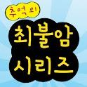추억의 최불암 시리즈 logo