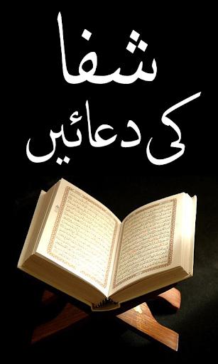 Shifa Ki Duain in Urdu