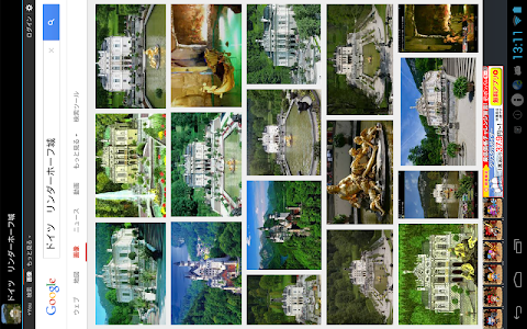 Linderhof Palace(DE003) screenshot 1