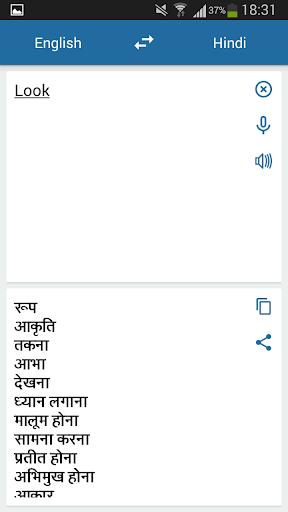 印地文英语翻译