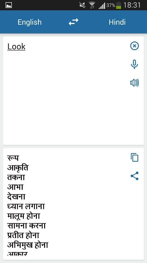 google translate dictionary hindi to english