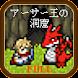 アーサー王の洞窟 完全版 Android
