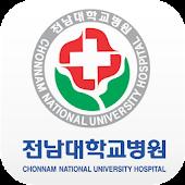전남대학교병원