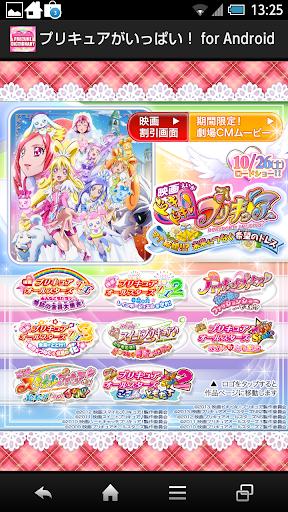 【免費娛樂App】プリキュアがいっぱい! for Android-APP點子