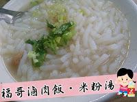 福哥滷肉飯