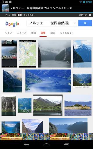 【免費旅遊App】ノルウェー 世界自然遺産 ガイランゲルクルーズ(NO005)-APP點子