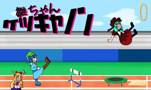 雛ちゃんケツキャノン Apk Download Free for PC, smart TV