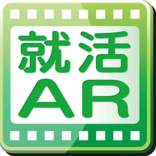 就活AR 商業 App LOGO-硬是要APP