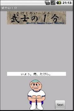 1 minute of samurai (Ippun of Takeshi) apk screenshot