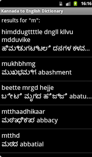 kannada pdf to english translation