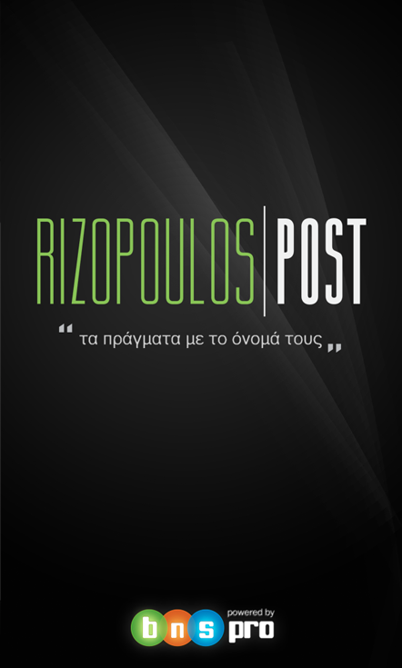 Rizopoulos Post- screenshot