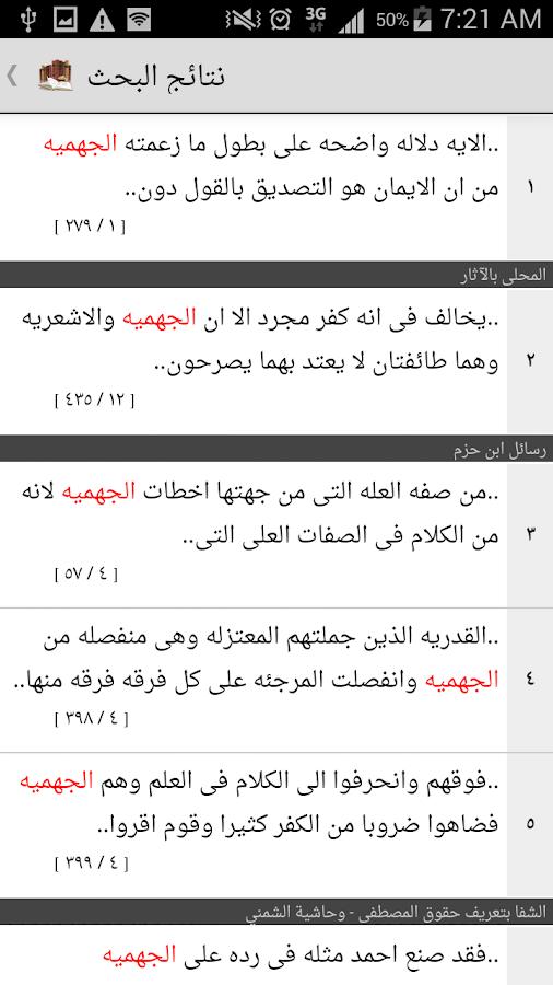 المكتبة الشاملة - screenshot
