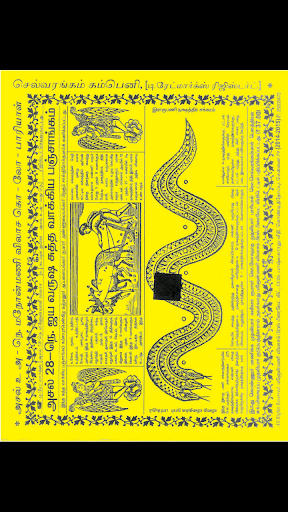 Pambu Panchnagam 2014-2015