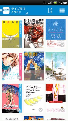 総合書店honto:小説 漫画 雑誌 無料の電子書籍が多数
