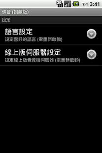 玩生活App|佛音(捐獻版)免費|APP試玩