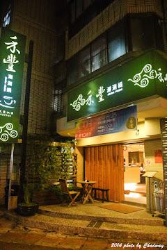 禾豐日式涮涮鍋