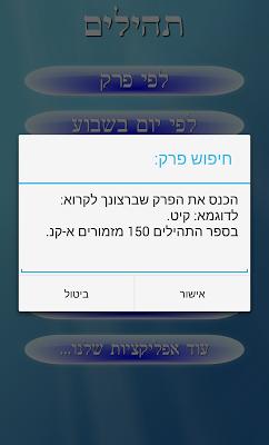 תהילים - Psalms - screenshot