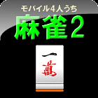 モバイル4人打ち麻雀2 icon