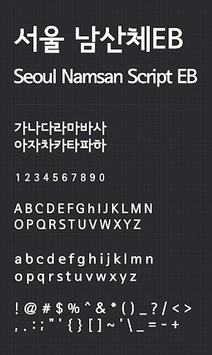 서울 남산EB 도돌런처 전용 폰트
