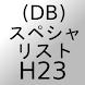 データベーススペシャリストDB過去問H23