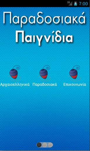 教育必備APP下載|Ελληνικά Παραδοσιακά Παιγνίδια 好玩app不花錢|綠色工廠好玩App