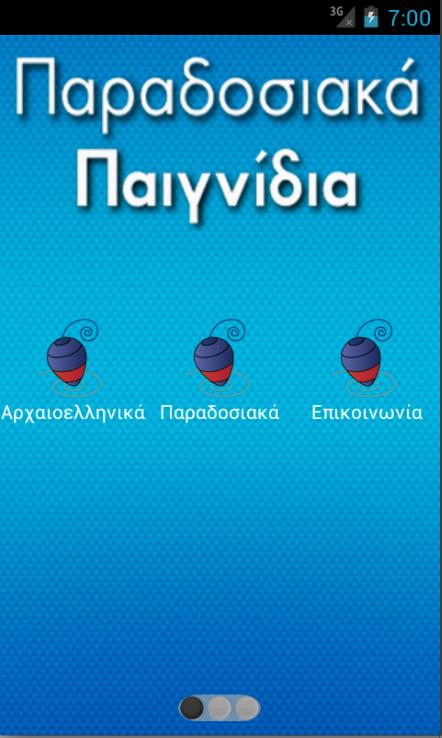 Ελληνικά Παραδοσιακά Παιγνίδια - screenshot