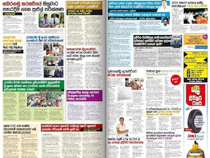 Sri lanka E Newspapers