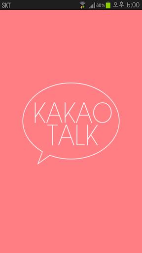 KakaoTalk主題,粉红色简单主題