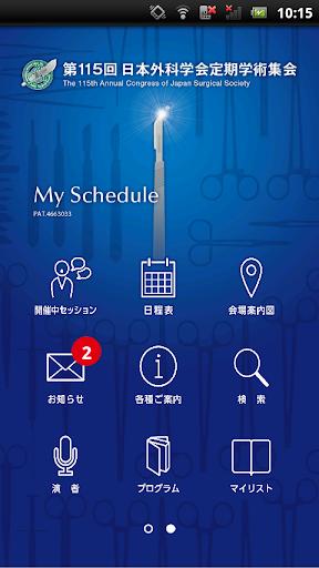 第115回日本外科学会定期学術集会 My Schedule