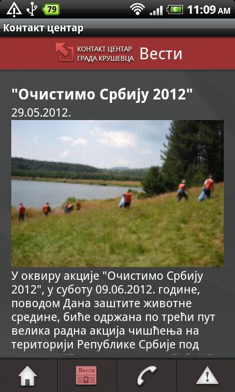Kontakt centar grada Krusevca- screenshot