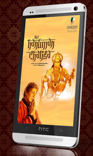 Hanuman Chalisa by Big B